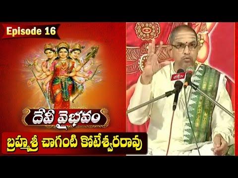 Devi Vaibhavam by Brahmasri Chaganti Koteswara Rao || Episode 16 || Bhakthi TV