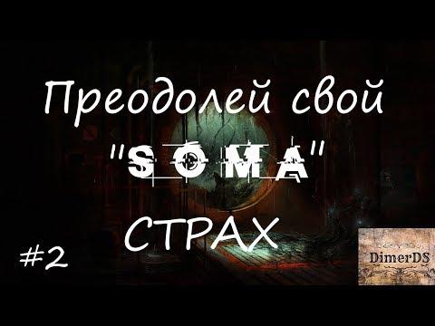 #2 SOMA. Преодолей свой страх