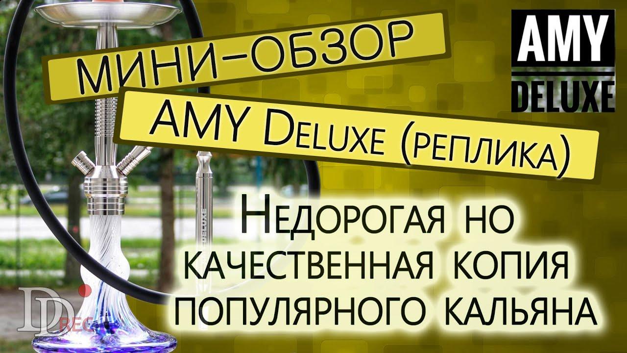 Мини кальян AMY Deluxe Реплика /66hookah