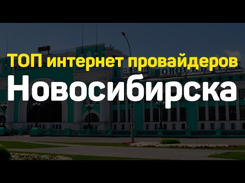 ТОП лучшие интернет провайдеры Новосибирска