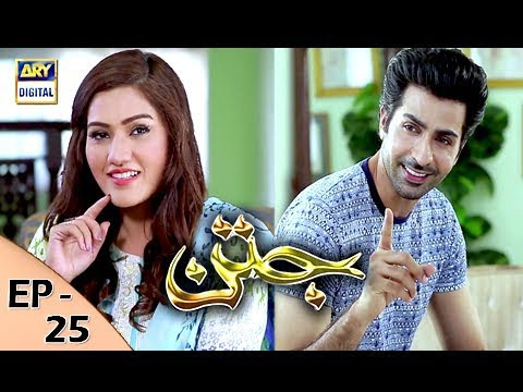 Jatan - Episode 25 - 13th December 2017 - ARY Digital Drama