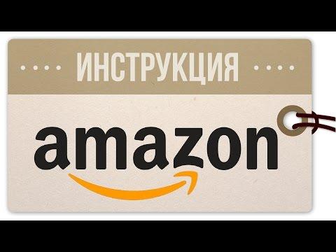 Как купить на amazon