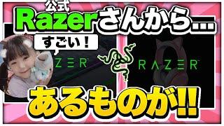 7歳女の子の初レビュー♡Razerさんからある物が届いた..!!【フォートナイト/fortenite】