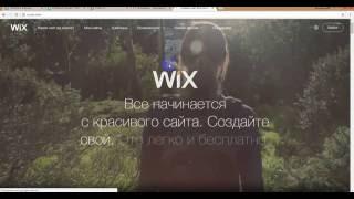 Как быстро зарегистрироваться на сайте WIX (бесплатном конструкторе сайтов)