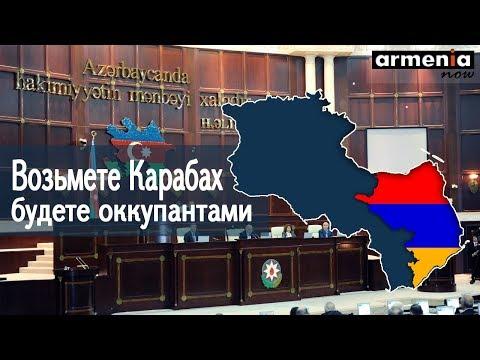 Возьмете Карабах - будете оккупантами: румынский чиновник в Баку
