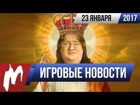 Игромания! Игровые новости, 23 января (Half-Life 3, Цук...