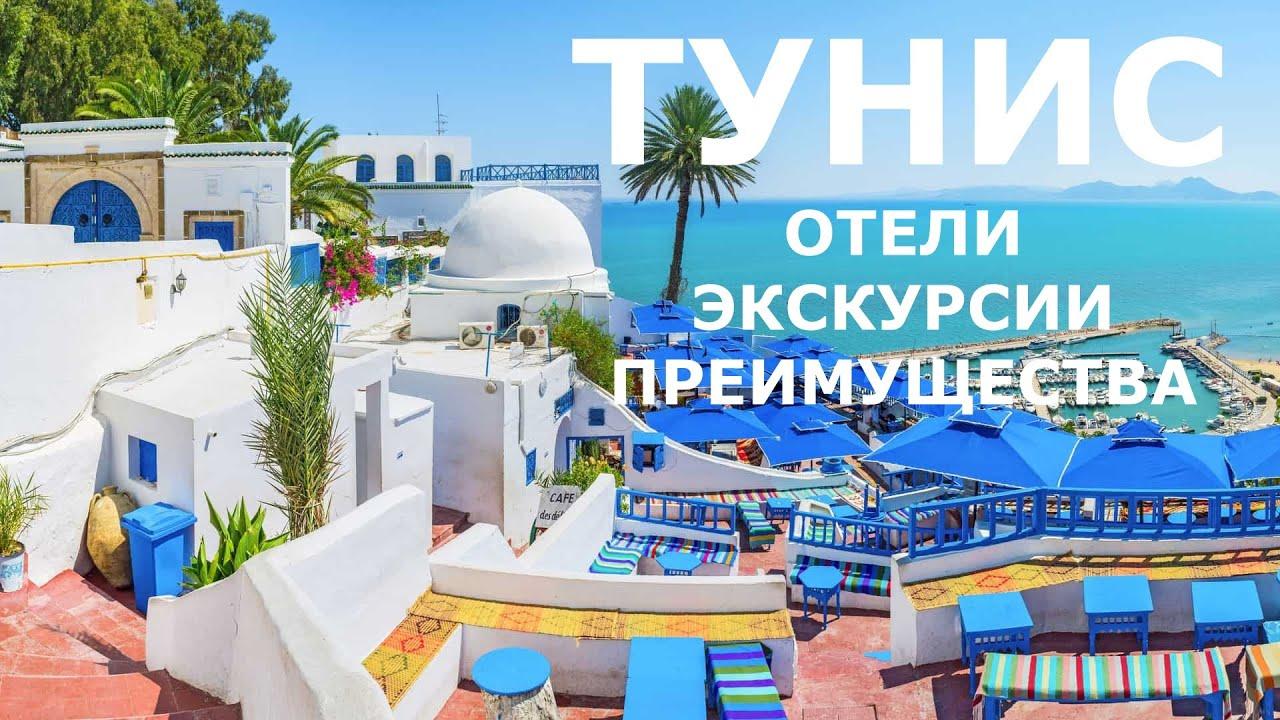 Прямой эфир: Отдых в Тунисе: преимущества, отели, экскурсии
