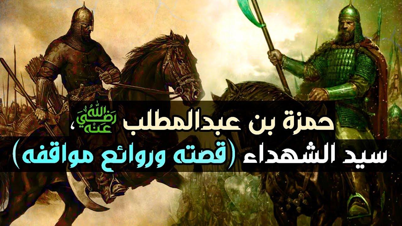 استشهاد الصحابي حمزة بن