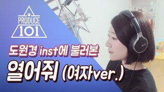[Produce 101] Knock - Open Up 열어줘 cover. 유하미 (VIXX - 도원경 inst)
