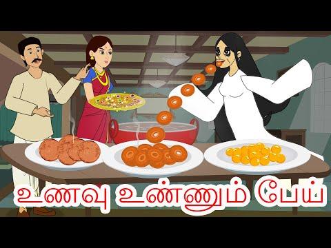 உணவு உண்ணும் பேய்  Food Eating Ghost  | Tamil Stories |  Bed Time Stories | Tamil Moral Stories
