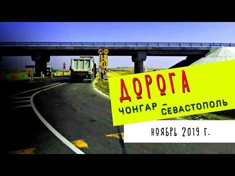 Крым Ноябрь 2019/Дорога Чонгар - Севастополь