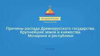 ЕГЭ по истории России 2016. Урок 2