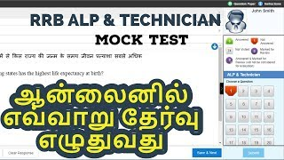 RRB ALP Mock Test Practice and Strategy Video | Athiyaman Team