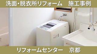 洗面・脱衣所リフォーム施工事例 リフォームセンター 京都