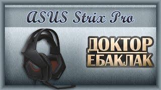 aSUS Strix Pro. Слух совы. Обзор