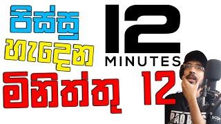 පිස්සු හැදෙන මිනිත්තු 12 | Twelve Minutes