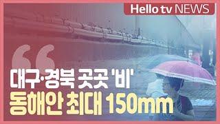 [전화연결] 대구·경북 곳곳 ′비′...동해안 최대 150mm