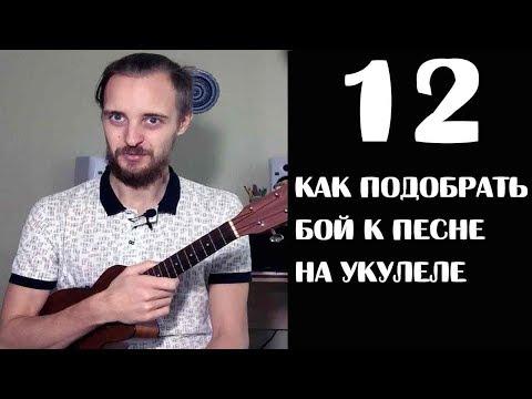 КАК ПОДОБРАТЬ БОЙ ДЛЯ ЛЮБОЙ ПЕСНИ УКУЛЕЛЕ-УРОК 12