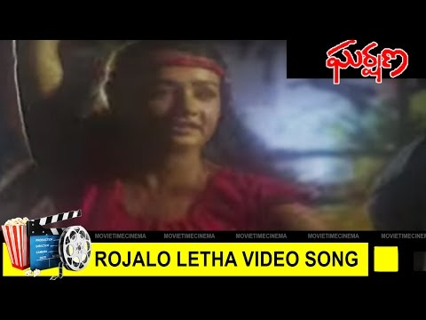Rojalo Letha Video Song || Garshana Movie || Amala || MovieTimeCinema