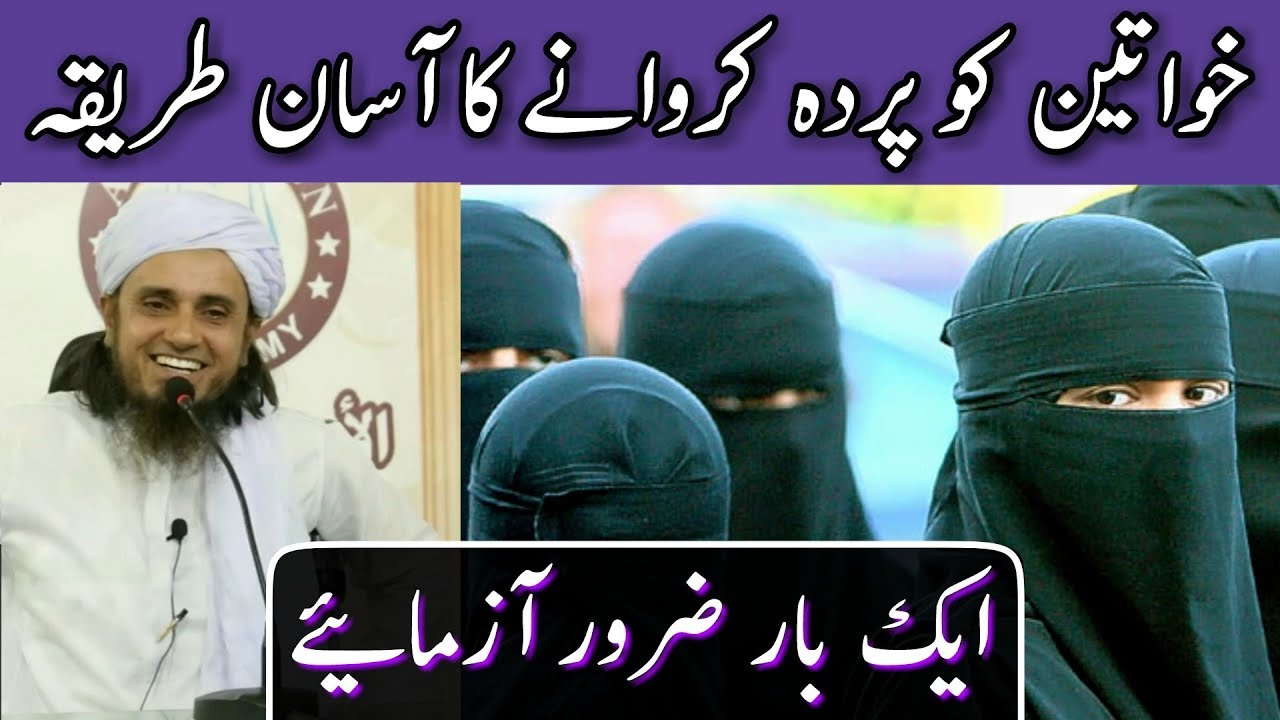 Khawateen Ko Parda Karwane Ka Aasan Tareeqa   Mufti Tariq Masood   Islamic  Group
