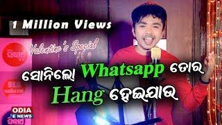 SonyLo Whatsapp Tora Hang Heijau - Masti Song by Mantu Chhuria | Music - Asad Nizam