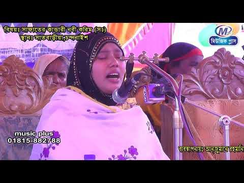 এই মহিলা হজুর কেঁদে কেঁদে কি ওয়াজ করলেন | Bangladeshi Female Waz | Music Plus Waz HD 2018