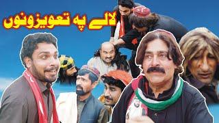 Lale Pa Taweezono | Pashto Funny Video By Zalmi Da Pukhtoon Khwa