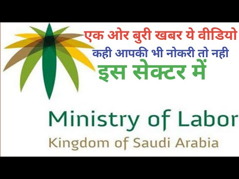 Bad News Arab: In These Sectors Expats Will Be removed Very Soon || MUST WATCH ||