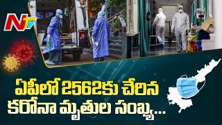 8732 New Corona Positive Cases, 87 Lost Life Past 24 Hours In Andhra Pradesh | NTV
