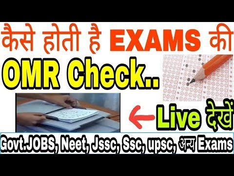 OMR Sheet Checking Process    How  OMR Answer Sheets are Checked   JEE 2018/NEET 2018/SSC/JSSC EXAMS