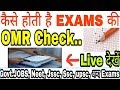 OMR Sheet Checking Process  | How  OMR Answer Sheets are Checked  |JEE 2018/NEET 2018/SSC/JSSC EXAMS