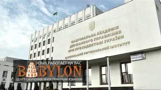 """Центр обучения иностранным языкам """"Вавилон"""""""