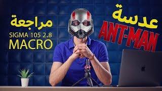 عدسة ANT MAN مراجعة كاملة SIGMA 105 2 8 MACRO