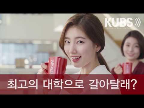 2018 고연전 축구 전광판 대연영상 by 고려대학교