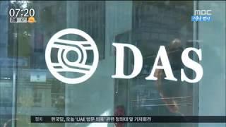 MBC 뉴스투데이 김종배의 시사펀치 다스의 진실 밝혀지나