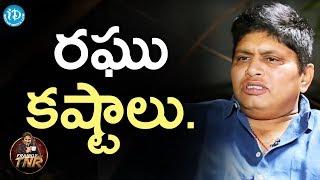 రఘు కష్టాలు - Raghu Karumanchi   Frankly With TNR   Talking Movies With iDream