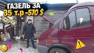 САМАЯ ДЕШЁВАЯ ГАЗЕЛЬ ЗА 35,000 рублей