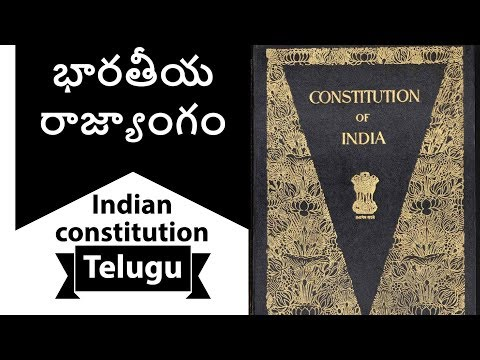Telugu - Indian Constitution part 1 భారతీయ రాజ్యాంగం - Polity - Laxmikanth NCERT UPSC/APPSC/TSPSC