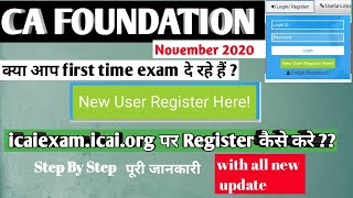 How to Register on ICAI Exam Portal Or Self Service Portal in CA icai log in on icaiexam.icai.org