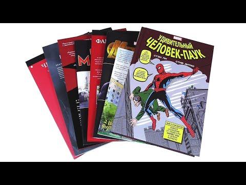 Пополнение коллекции #32: Комиксы