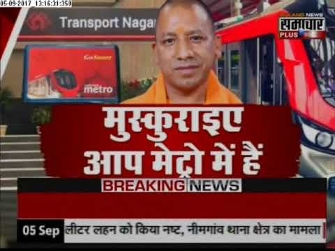 Union Home Minister Rajnath Singh Live from Lucknow Metro Train Inauguration