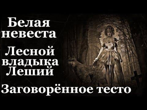 Истории на ночь (3в1): 1.Белая невеста, 2.Лесной владыка Леший, 3.Заговорённое тесто