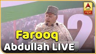 TMC Mega Rally: BJP Govt Dividing People On Communal Lines: Farooq Abdullah | ABP News