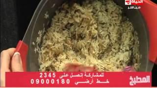 برنامج المطبخ – أرز بالمشروم ودبابيس دجاج بالثوم والزنجبيل – الشيف آيه حسني – Al-matbkh