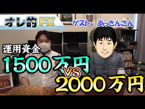FX自動売買で2000万円を運用してみた結果!!(あっきんさん)
