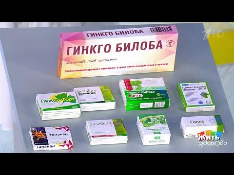 Расстрельный список лекарств: гинко билоба. Жить здорово! 07.06.2019
