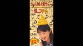 ホリコミヒロユキ/作詞 BANANA-ICE/作編曲 下町兄弟(ラッ...