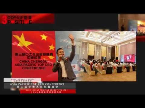 300 Percent Positive Energy: Asia Pacific Top CEO Conference @ Chengdu, China