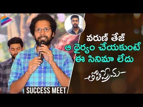 Venky Atluri Hails Varun Tej   Tholi Prema Success Meet   Raashi Khanna   Thaman S  Telugu FilmNagar
