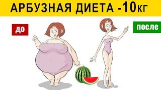 Арбузная диета для похудения на 7 дней. Как похудеть на 10 кг.  Правила и Меню.